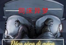 dong-sang-di-mong-la-gi